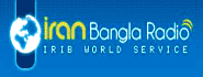 iran-bangla-radio-logo1